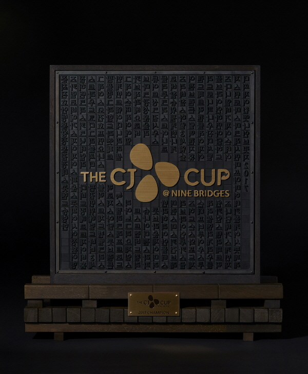 THE CJ CUP @ NINE BRIDGES 우승 트로피 공개